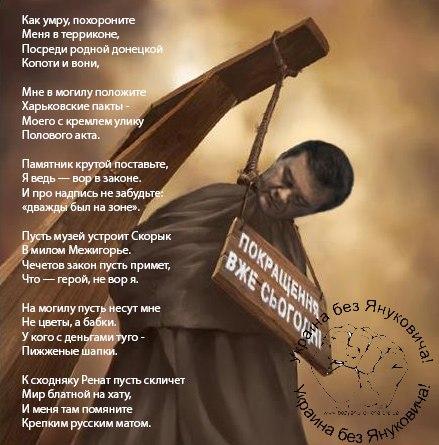 Янукович сдал Украину в ломбард, - Тягнибок - Цензор.НЕТ 198